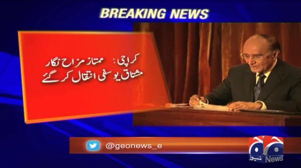 Renowned humourist Mushtaq Ahmad Yusufi passes away