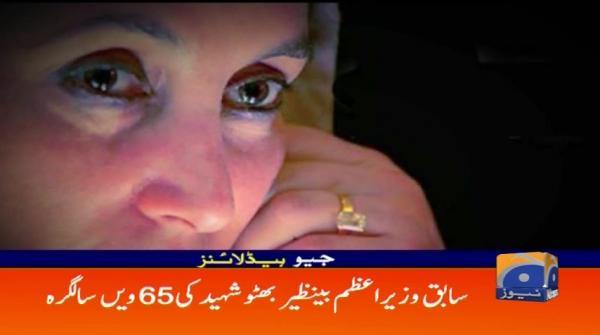 Geo Headlines - 08 AM - 21 June 2018