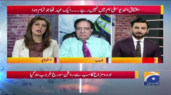 Geo Pakistan 21-June-2018
