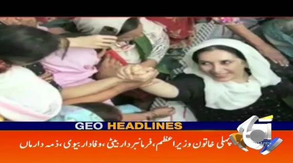 Geo Headlines - 03 PM - 21 June 2018