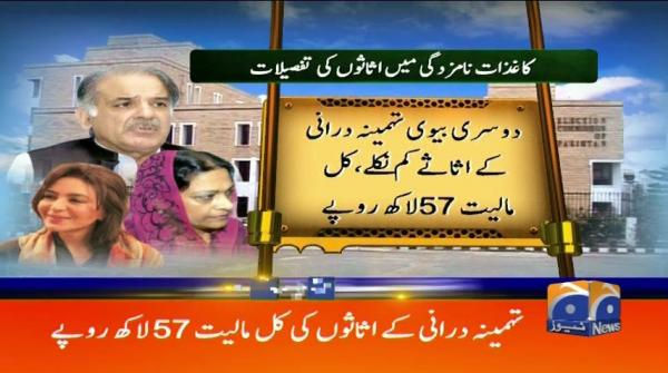 Geo Headlines - 07 PM - 21 June 2018