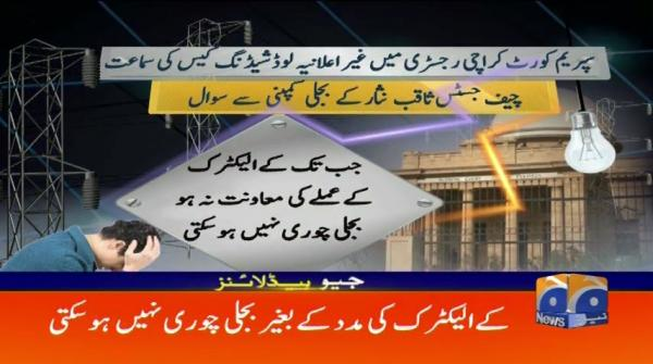Geo Headlines - 09 PM - 21 June 2018