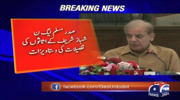 Shehbaz, wives' assets valued at Rs389 million
