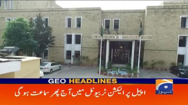 Geo Headlines - 08 AM - 22 June 2018