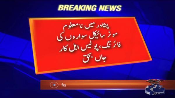 Unidentified men open fire, martyr police officer in Peshawar's Hayatabad