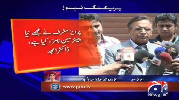Pervez Musharraf resigns as chairman of All Pakistan Muslim League
