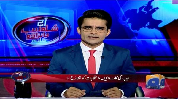 Aaj Shahzeb Khanzada Kay Sath - 28 June 2018
