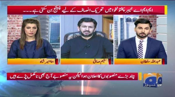 Geo Pakistan - 29 June 2018