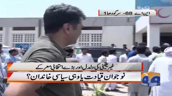 Naya Pakistan - 29 June 2018