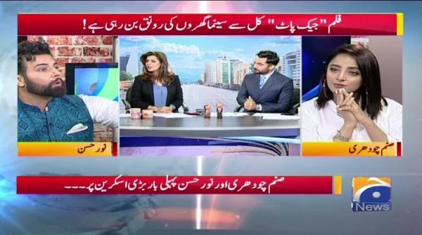 Geo Pakistan - 05 July 2018