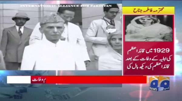 Geo Pakistan - 09 July 2018