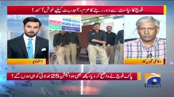 Geo Pakistan - 11 July 2018