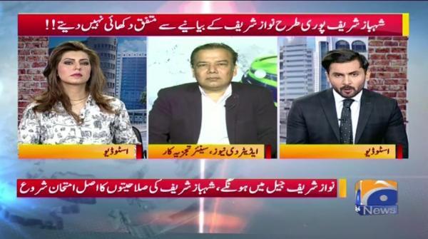 Geo Pakistan - 13 July 2018