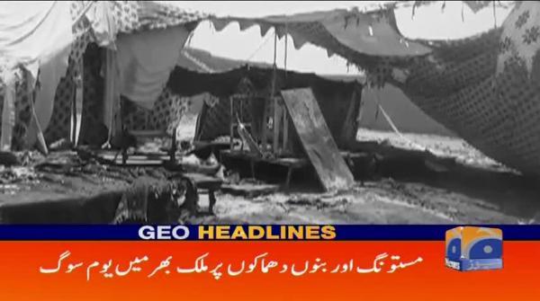 Geo Headlines - 03 PM - 15 July 2018