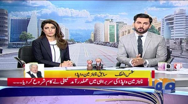 Geo Pakistan - 16 July 2018