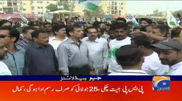 Geo Headlines - 08 PM - 16 July 2018
