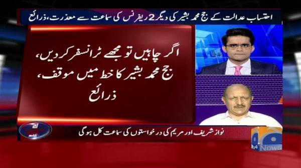 Aaj Shahzeb Khanzada Kay Sath - 16 July 2018