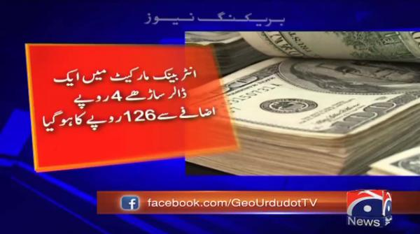 Dollar spikes to high of Rs125.50