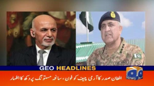 Geo Headlines - 07 PM - 16 July 2018