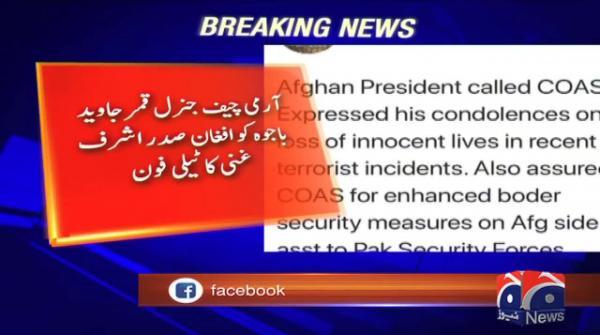 Ghani assures enhanced border security measures during Pakistan polls