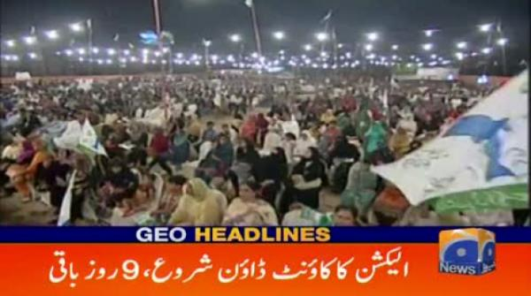 Geo Headlines - 09 PM - 16 July 2018