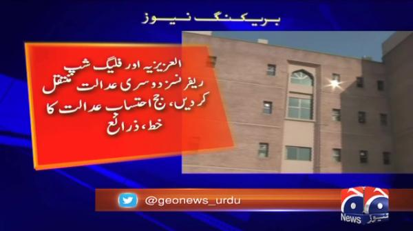 Justice Bashir recuses himself from other two references against Nawaz: sources