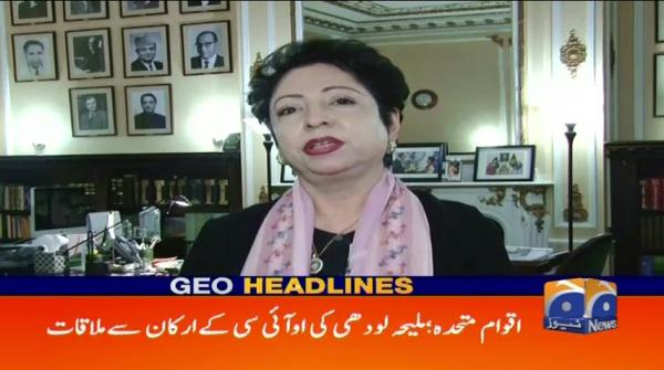 Geo Headlines - 10 AM - 17 July 2018
