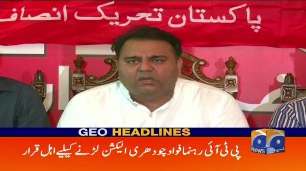 Geo Headlines - 03 PM - 17 July 2018