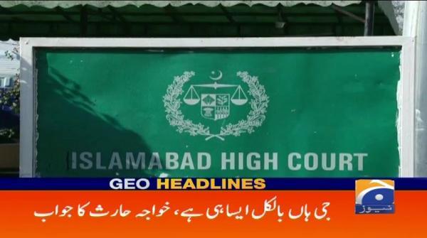 Geo Headlines - 06 PM - 17 July 2018