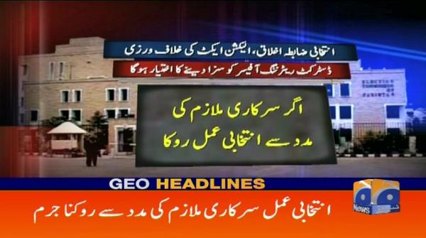 Geo Headlines - 09 PM - 17 July 2018