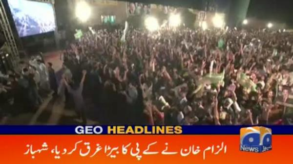 Geo Headlines - 10 PM - 17 July 2018