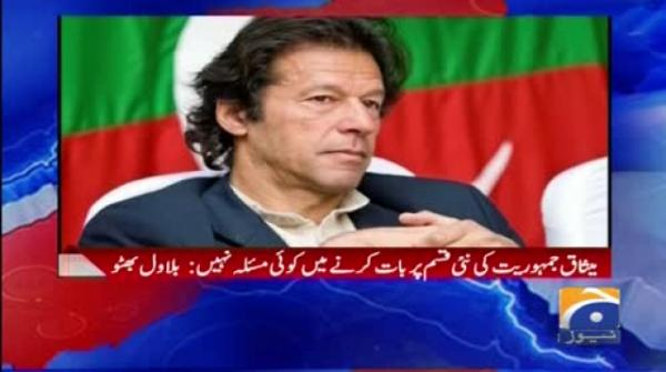 Tamam Siyasi Jamaton Se Nai Misaq-e-jamhuriat Par Baat Karne Ke Liay Tayyar Hain -Bilawal Bhutto - Report Card