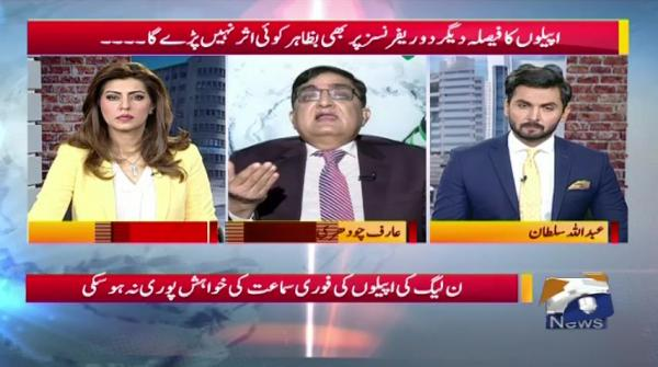 Geo Pakistan - 18 July 2018