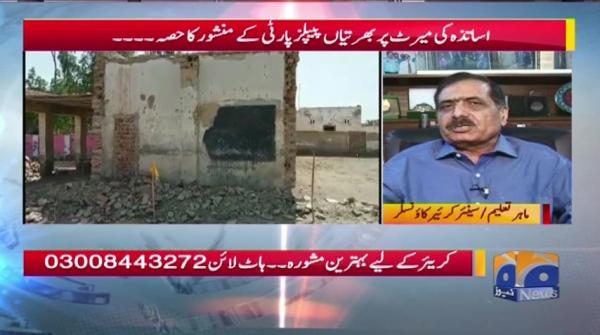 Election 2018 Aur Siyasi Parties Ka Masnhur – Geo Pakistan