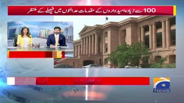 100 Se Ziada Umeedwaron Ke Muqadmat Adalton Mein Faisley Ke Muntazir – Geo Pakistan