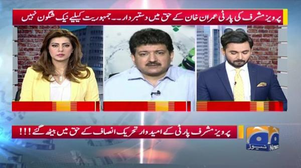 Pervez Musharraf Ka Imran Khan Ki Himayat Ka Elan, Umeedwar Dastbardar – Geo Pakistan