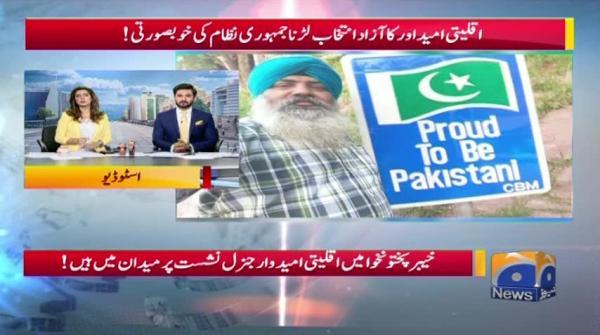 Aqliyati Umeedwar Ka Azad Intikhab Larna Jamhori Nizam Ki Khubsurti! – Geo Pakistan