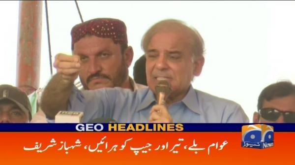 Geo Headlines - 07 PM - 18 July 2018