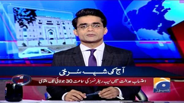 Aaj Shahzeb Khanzada Kay Sath - 18 July 2018