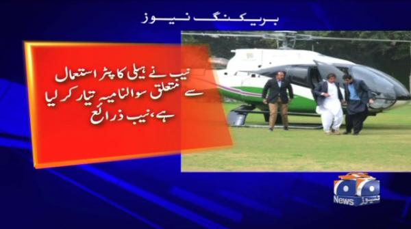 Helicopter misuse: Imran Khan summoned to appear before NAB today