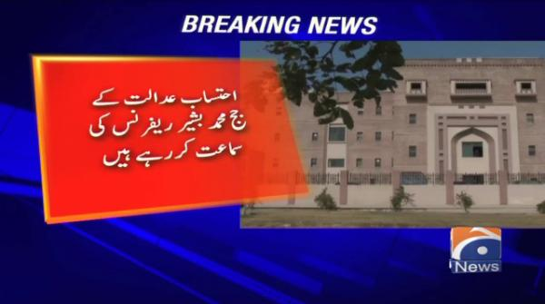 Accountability court adjourns Nawaz's corruption cases till July 30