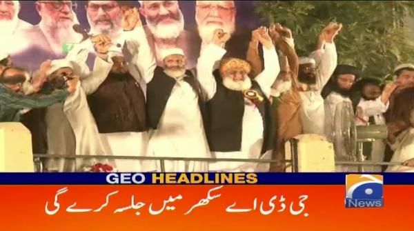 Geo Headlines - 01 PM - 19 July 2018
