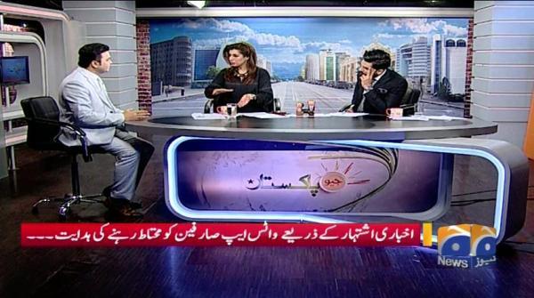Geo Pakistan - 19 July 2018