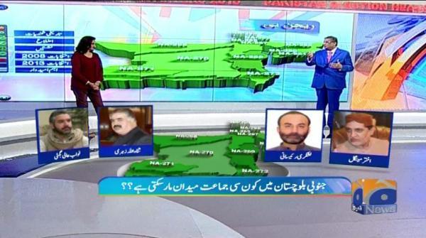 Balochistan Ke Junubi Ilaqon Mein Kitni Nashistey Hain? Election 2018
