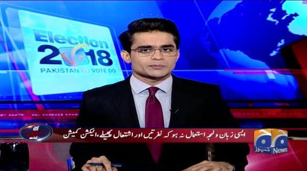 Aaj Shahzeb Khanzada Kay Sath - 19-July-2018