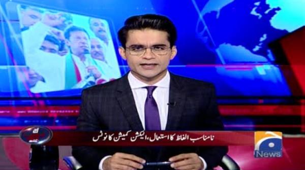 Na Munasib Alfaaz Ka Istemaal, Election Commission Ka Notice. Aaj Shahzaib Khanzada Kay Sath