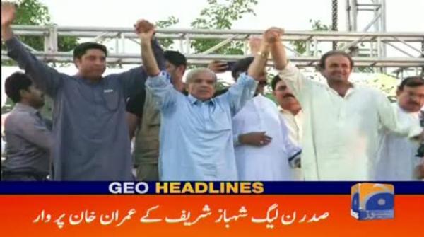 Geo Headlines - 11 PM - 19 July 2018