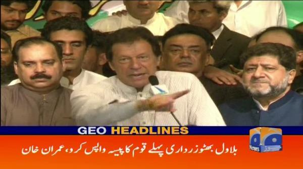 Geo Headlines - 08 AM - 20 July 2018