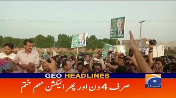 Geo Headlines - 09 AM - 20 July 2018