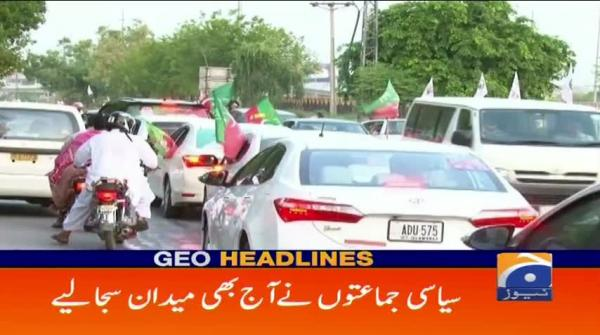 Geo Headlines - 12 PM - 20 July 2018
